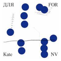 Kate NV: для FOR [LP]