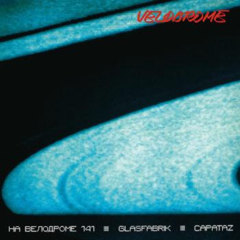"""Velodrome: На Велодроме 141 [12""""]"""