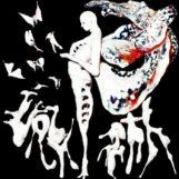 doon kanda: Labyrinth [LP]