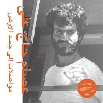 Hajali, Issam: Mouasalat Ila Jacad El Ard [CD]