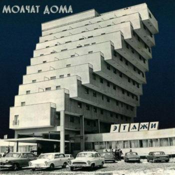 Molchat Doma: Etazhi [LP transparent]