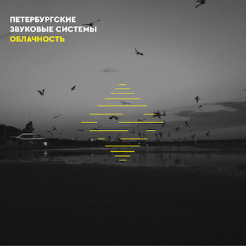 """St. Petersburg Sound Systems: Oblachnost EP [12""""]"""