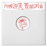 """Mr. Ho + Mogwaa: Eui-Li EP [12""""]"""