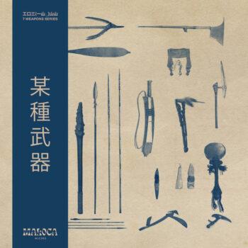 """Lee, Howie: 7 Weapons Series [12""""]"""
