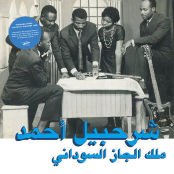 Ahmed, Sharhabil: The King Of Sudanese Jazz [CD]