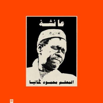 Gania, Maalem Mahmoud: Aicha [LP]