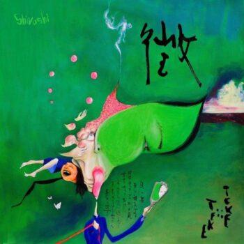 TEKE::TEKE: Shirushi [LP, vinyle vert lime]