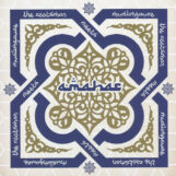 Rootsman meets Muslimgauze, The: Amahar [2xLP]
