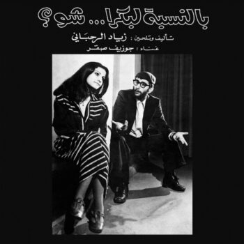 Rahbani, Ziad: Bennesbeh Labokra... Chou? [LP]