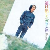Tokedashita Garasu Bako: Tokedashita Garasu Bako [LP]