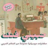 variés: Habibi Funk: An Eclectic Selection From The Arab World (Part 2) [2xLP]