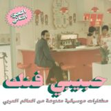 variés: Habibi Funk: An Eclectic Selection From The Arab World (Part 2) [CD]