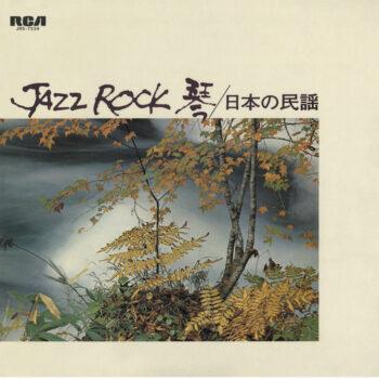 Sawai/Sawai/Yamamoto/Nakamur/Takimoto/Inomata: Jazz Rock [LP]