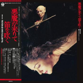 Hozan Yamamoto & Yu Imai: Akuma Ga Kitarite Fue Wo Fuku [CD]