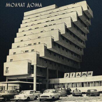 Molchat Doma: Etazhi [LP, vinyle coloré]
